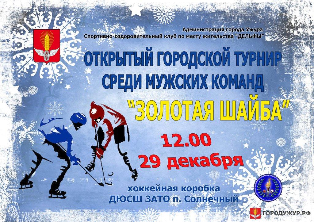 Сценарий открытия хоккейного турнира золотая шайба
